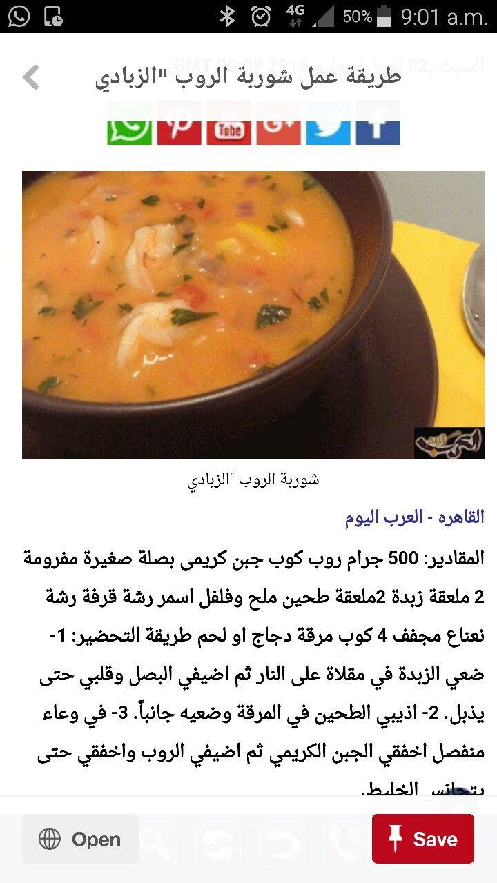 تم التطبيق استبدلت الطحين بشوربة كريمة الدجاج Recipes Food And Drink Food