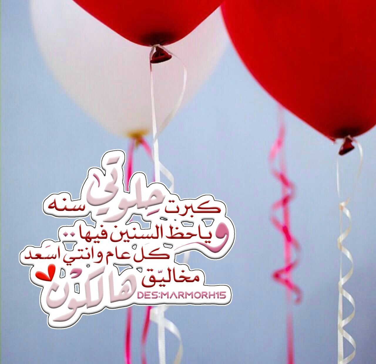 عيد ميلاد بنتي Birthday Girl Quotes Happy Birthday Quotes Happy Birthday Wishes Cards