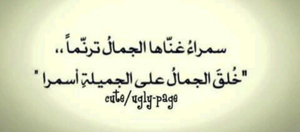 بيضاء تكحلت فغار القمر من جمالها سمراء تكحلت ماصار شي شو Love Quotes For Him Arabic Quotes Quotes
