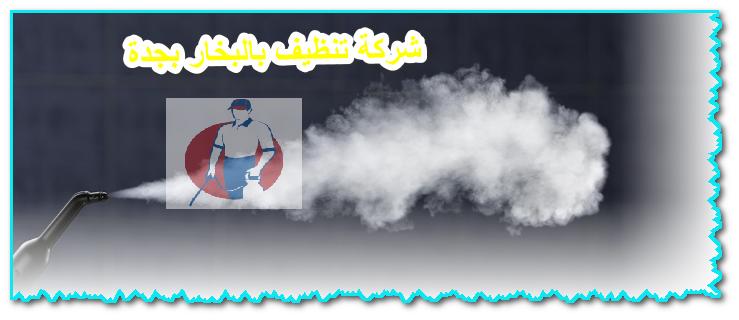 افضل شركة تنظيف بالبخار بجدة 0547735220 لتنظيف الشقق والمنازل بالبخار بجدة Steam Cleaning Dammam Jeddah