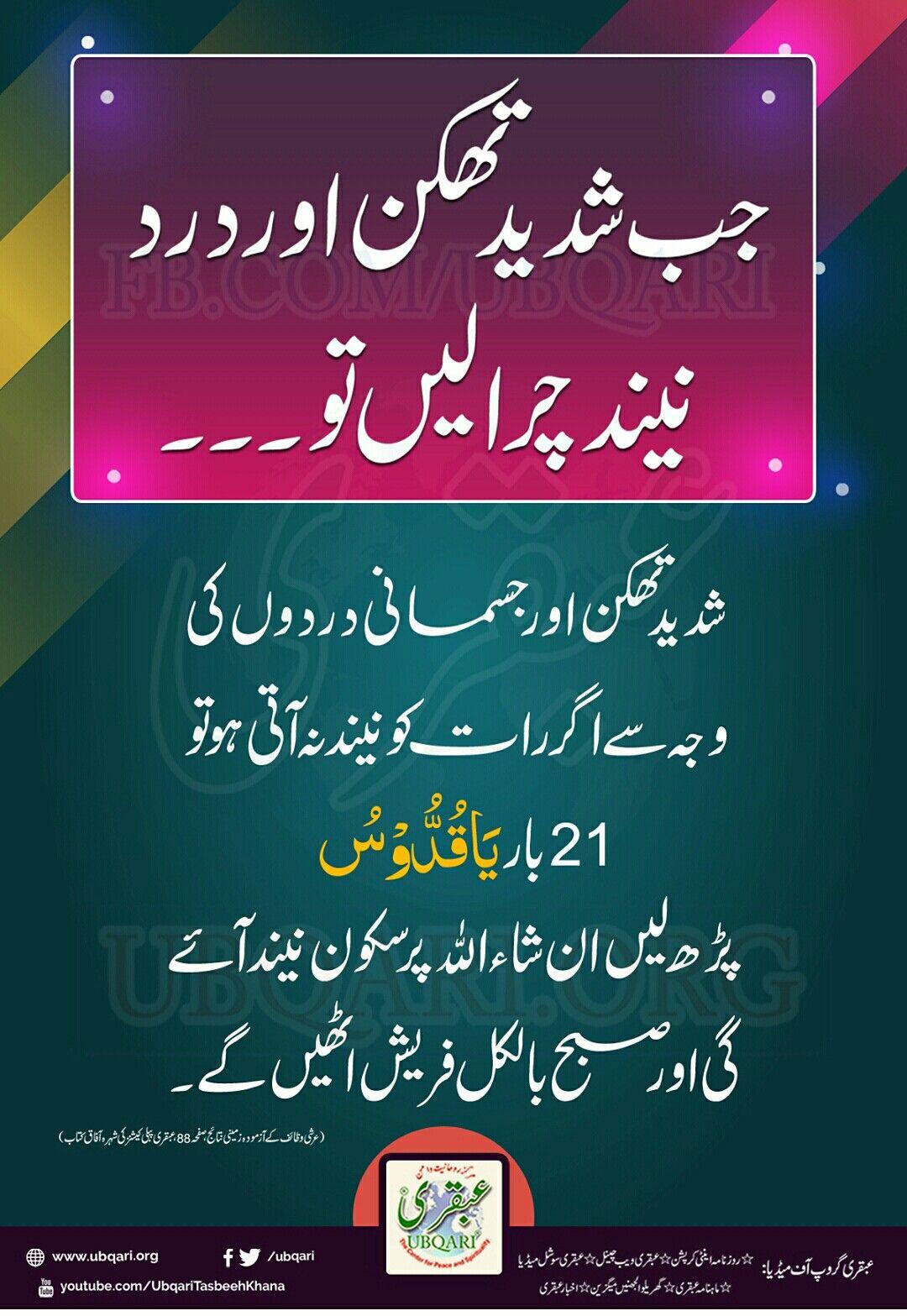 Pin By Afreen Khan On Allah Wale Islamic Quotes Quran Islamic Quotes Islamic Inspirational Quotes