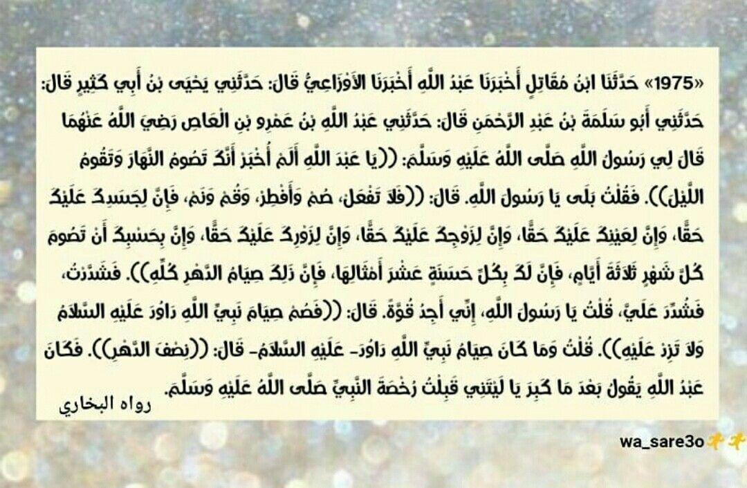 يا عبد الله ألم أخبرك أنك تصوم النهار و تقوم الليل Instagram Photo And Video Instagram Photo