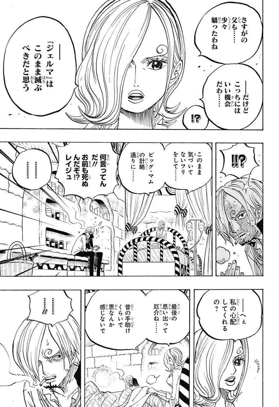 ワンピース chapter 852 page 15 one piece manga one piece chapter manga pages