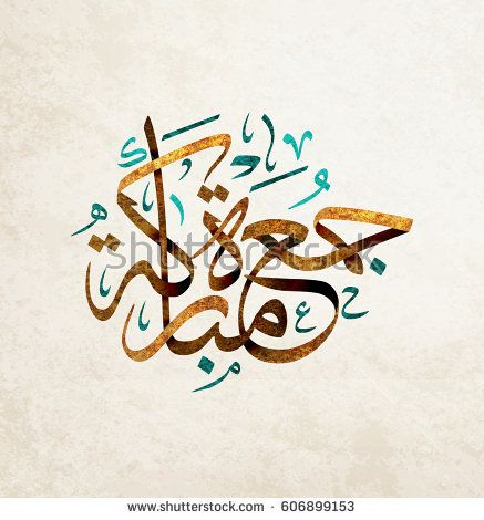 Vector Of Jumah Mubarakah Friday Mubarak In Arabic Calligraphy Old Grungy Style