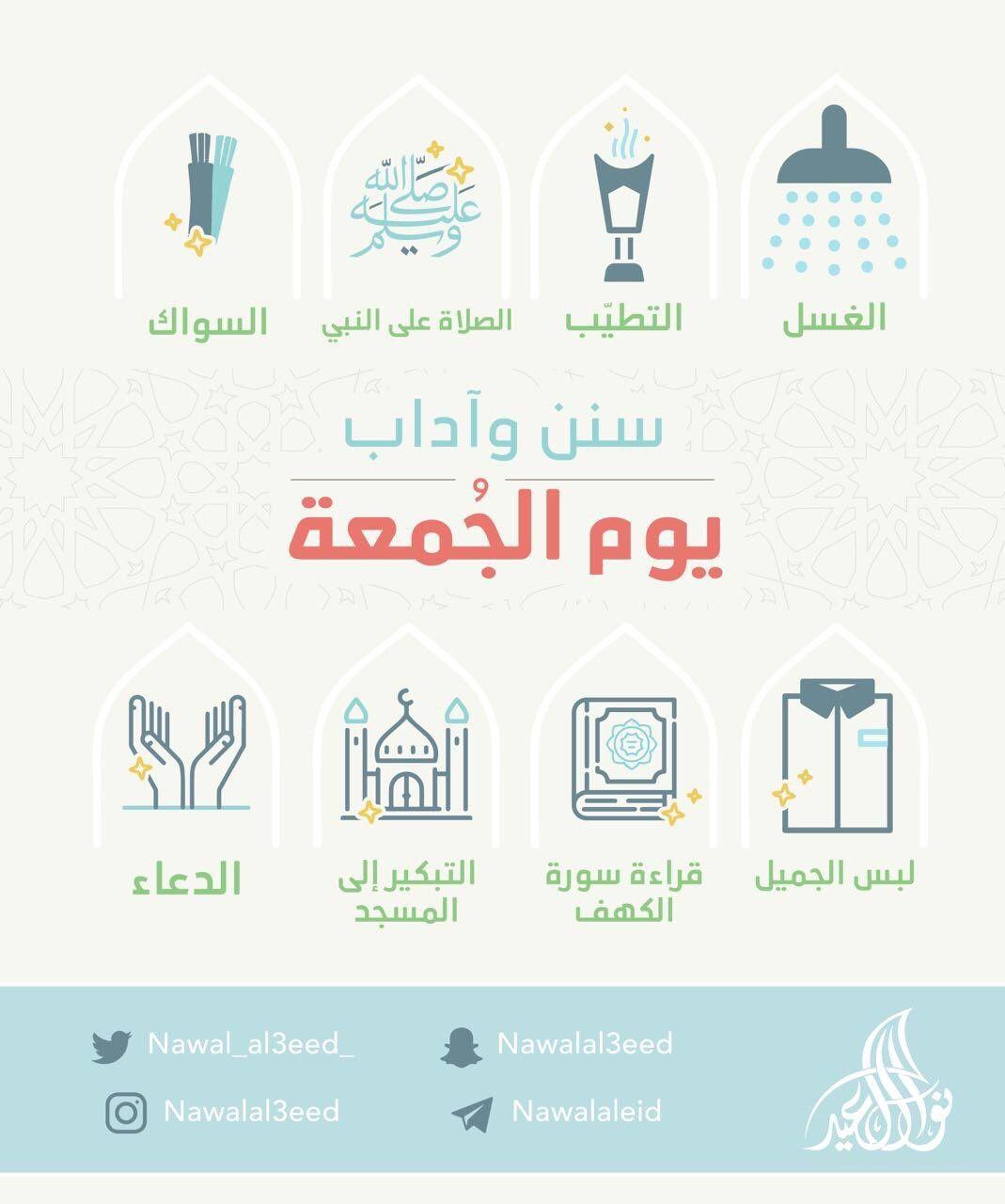 الجمعة Islam Islamic Quotes Ramadan