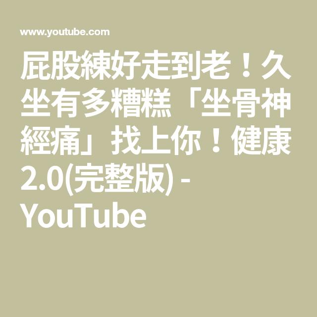 屁股練好走到老 久坐有多糟糕 坐骨神經痛 找上你 健康2 0 完整版 Youtube Math Physiotherapy Youtube