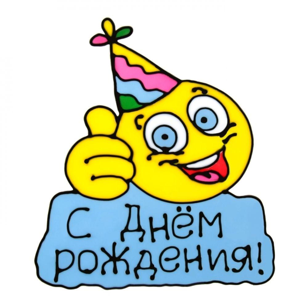С днем рождения подруге с смайликами