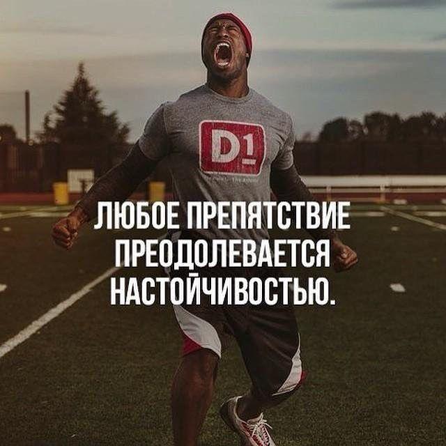 цитаты о спорте с картинками