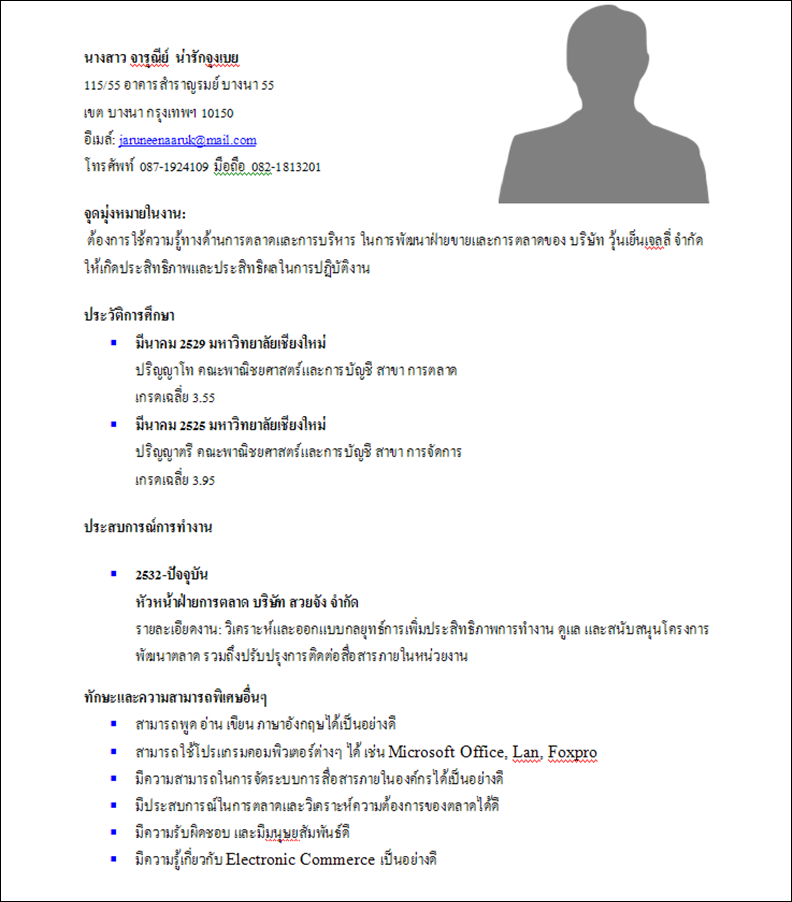 การเขียน Resume สมัครงานอย่างถูกต้อง (ภาษาไทย) เรซูเม่