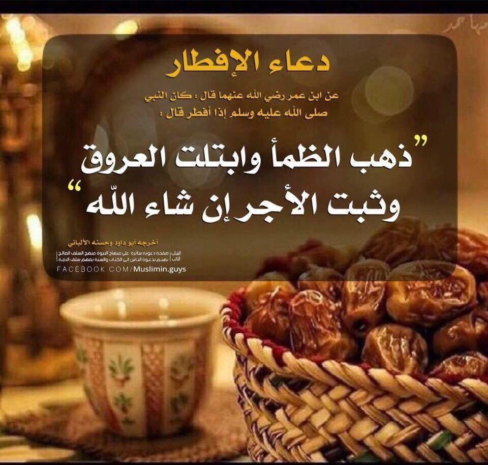 Pin By Minerva Mohamed On Muslim Salaah Hadith Sunnah Dua Qoutes Ramadan Kids Iftar Arabic Coffee