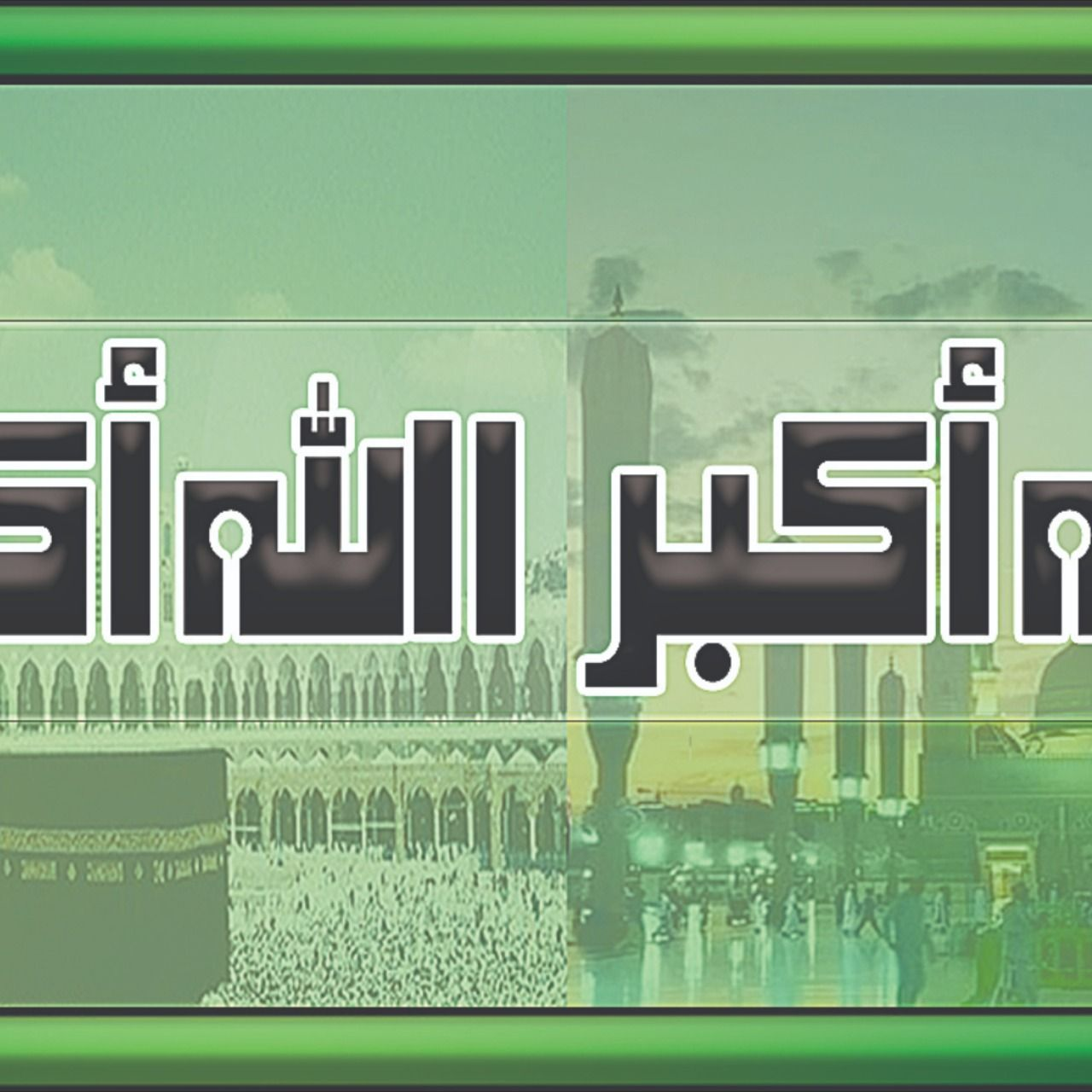 azaan lyrics adhan Azan Words in 2020 Words