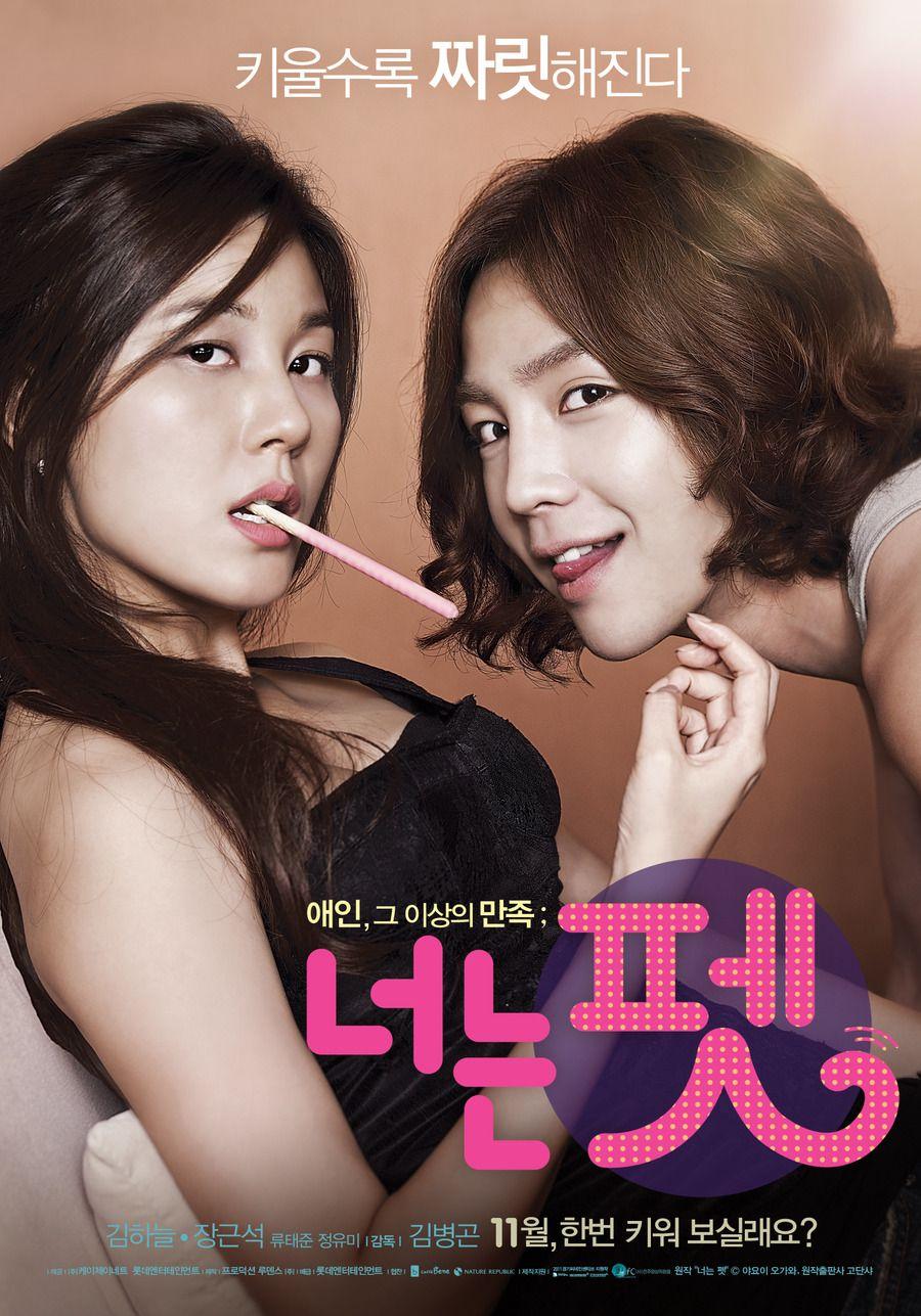 Kimi Wa Petto Korean Movie Version With The Sexy Jgs