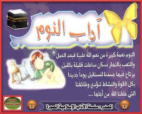 آداب المسجد Islam Printables