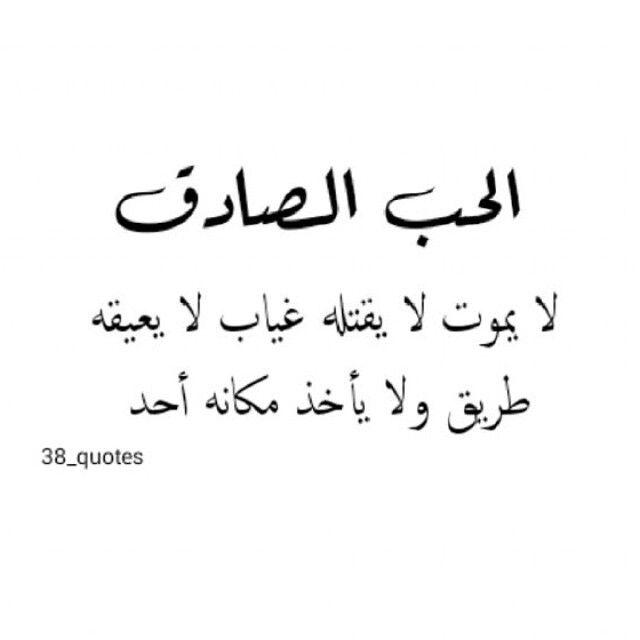 وليس أولى بالمحبة من الرب المحبوب Romantic Quotes Arabic Love Quotes Quotes