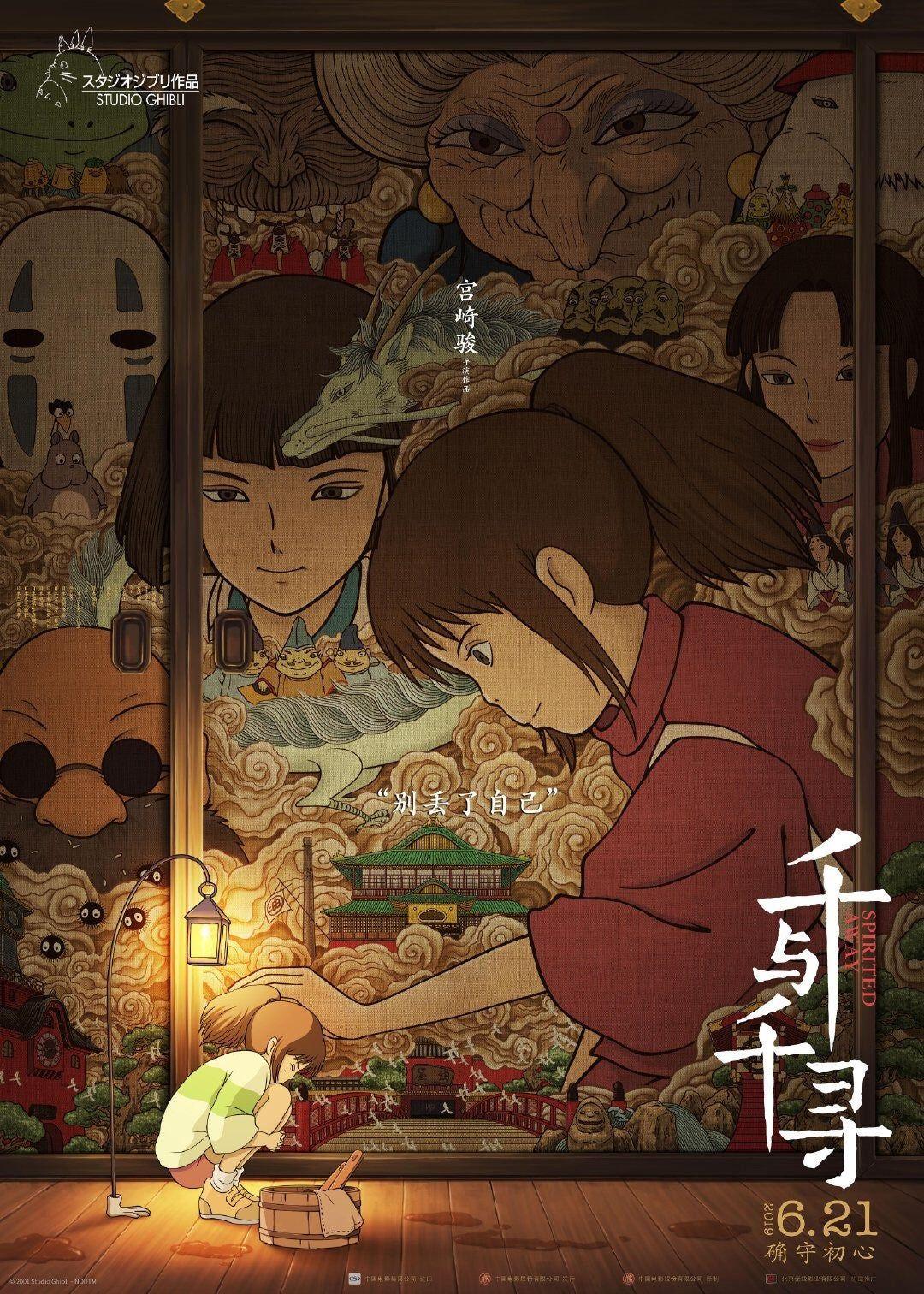 beautiful SPIRITED AWAY poster pt.2(chinese) ghibli