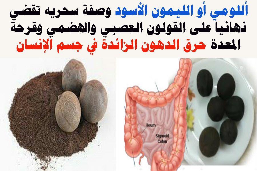 أللومي أو الليمون الأسود وصفة سحريه تقضي نهائيا على القولون العصبي والهضمي وقرحة المعدة حرق الدهون الزائدة في جسم ا Healthy Tips Natural Remedies Sigmoid Colon