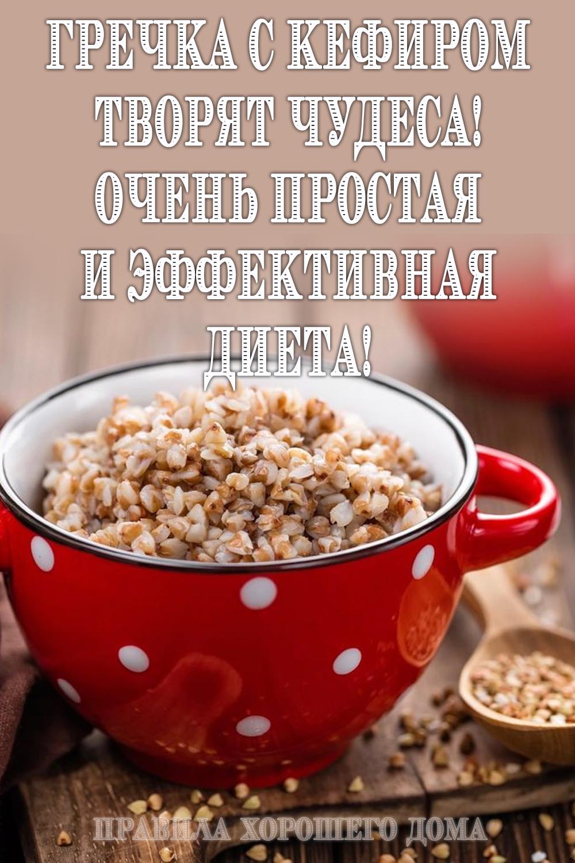 Гречневая Диета Рецепты Гречки. Кефирно-гречневая диета для похудения