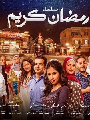رمضان كريم ﻣﺴﻠﺴﻞ 2017 طاقم العمل فيديو الإعلان صور النقد الفني مواعيد العرض Egyptian Movies Movie Tv Tv Series