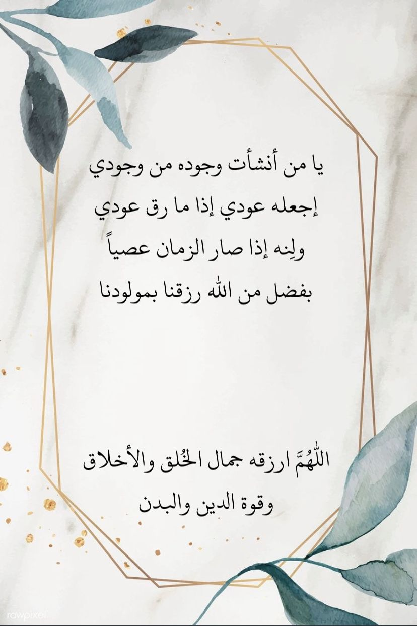 Pin By Jum Sh On خلفيات In 2021 Baby Boy Cards Boy Cards Baby Messages