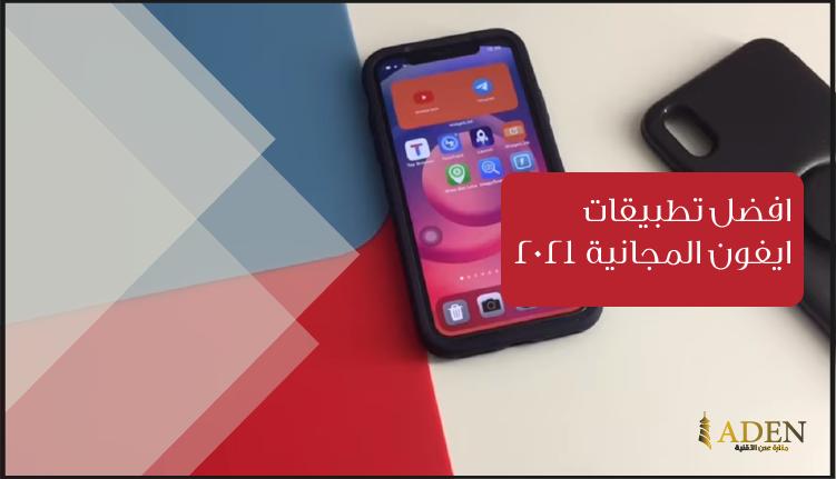 افضل 6 تطبيقات الايفون المجانية 2021 برامج ايفون مجانية متنوعة Iphone Apps Free Free Iphone Iphone Apps