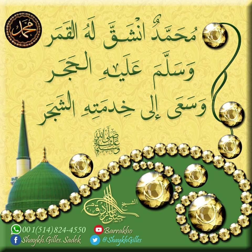 يجوز الاحتفال بالمولد النبوي الشريف حكم الاحتفال بالمولد النبوي الشريف المولد النبوي الشريف احتفال المول Calligraphy Art Prayer For The Day Islamic Calligraphy