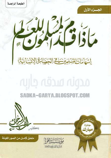 صدقه جاريه النسخه الرسميه من كتاب ماذا قدم المسلمون للعالم ال