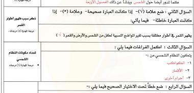 نماذج اسئلة اختبار الفترة الثالثه علوم سادس ابتدائى الفصل ثاني Math Math Equations Iyo