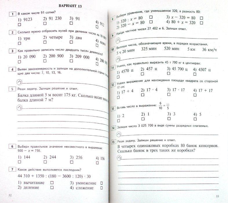 Тетрадь на печатной основе 3в класс по математике истомина