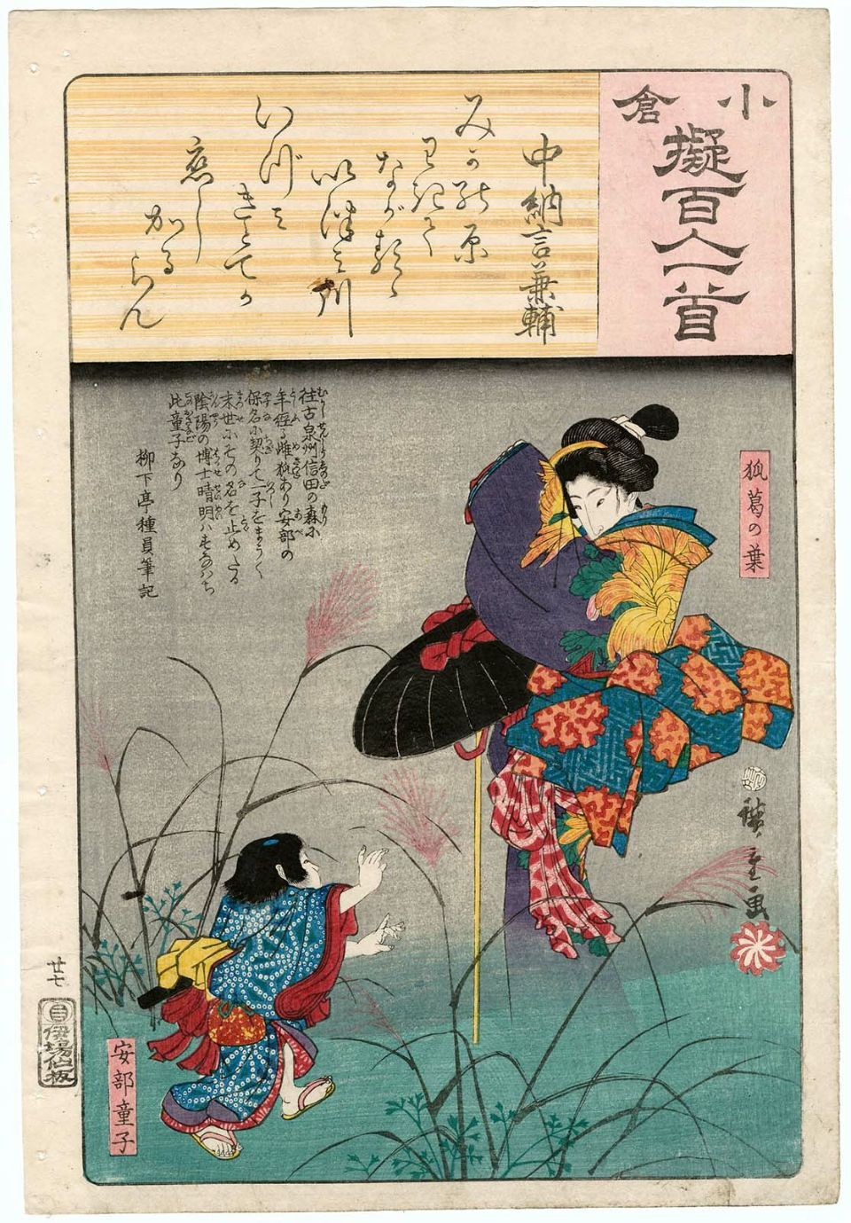 Poem By Chunagon Kanesuke The Fox Kuzunoha And The Abe Baby Kitsune Kuzunoha Abe Doji From The Series Ogura Kitsune Utagawa Hiroshige Museum Of Fine Arts