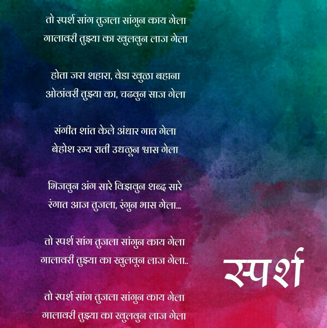 Pin by Piyush Chaudhari on मराठी कविता Marathi quotes