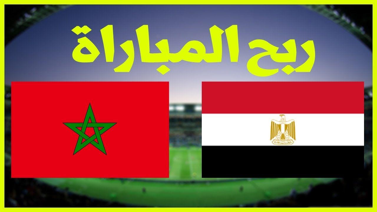مباراة مصر والمغرب Maroc Vs Egypte في كأس أفريقيا 2017 مشاهدة كيفية ال Youtube Enjoyment Music