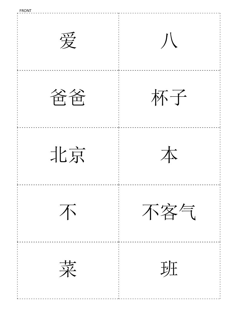 Chinese Hsk1 Flashcards Level Hsk1 Templates At Pertaining To Flashcard Template Word Best Professional Templat Flashcards Chinese Flashcards Learn Chinese