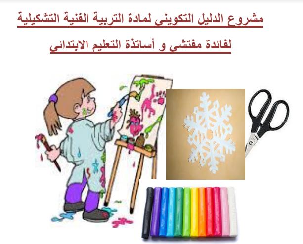 مشروع دليل استاذ التربية الفنية التشكيلية للتعليم الابتدائي Primary Education Art Education Education