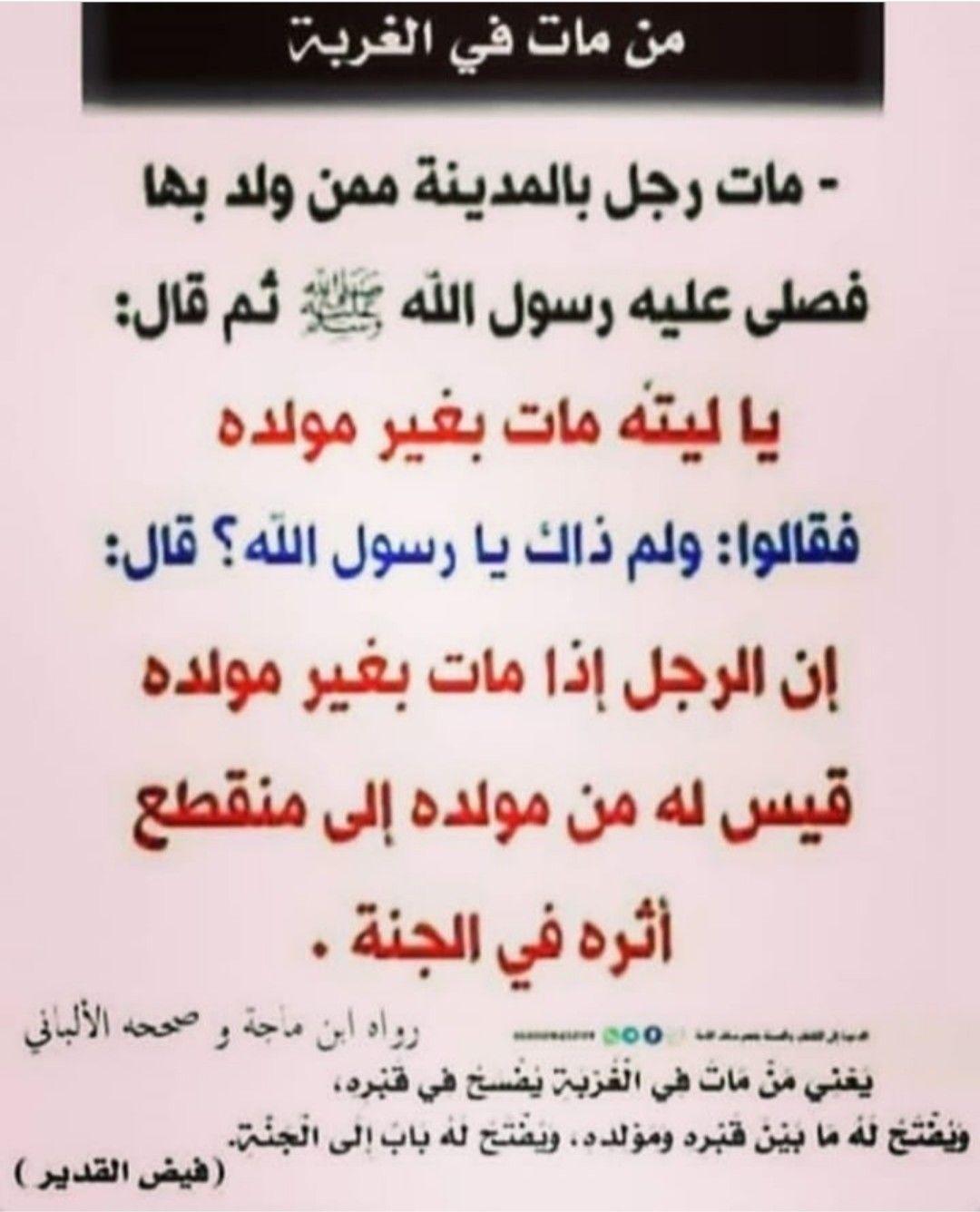 Pin By Omnia Atia On حديث شريف Ahadith Math Ramadan