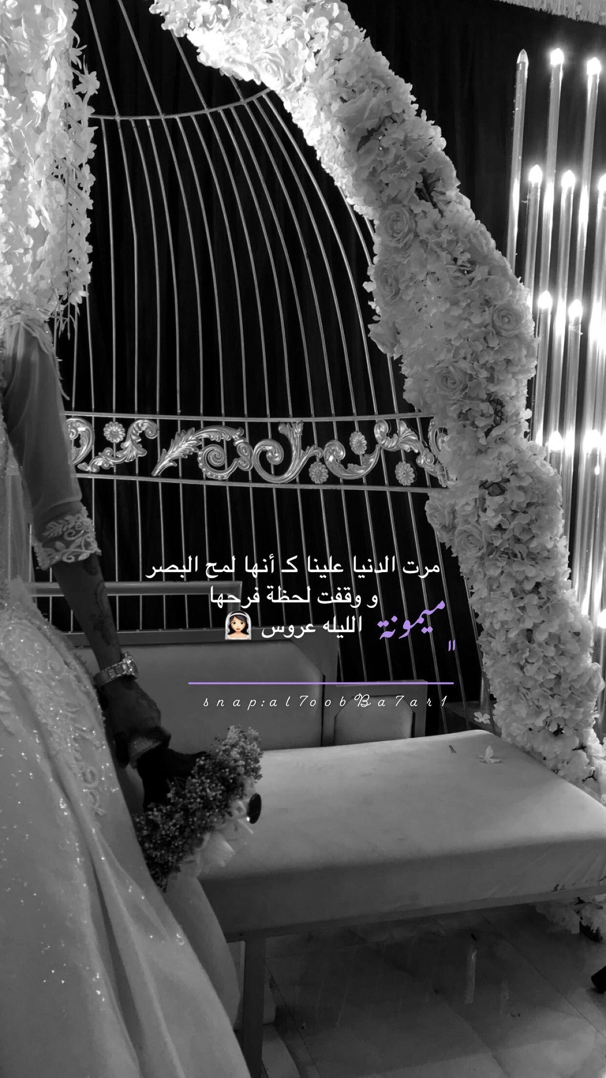 همسة مرت الدنيا علينا كـ أنها لمح البصر و وقفت لحظة فرحها ميمونة الليله عروس تصويري تصويري سناب تص Bride Quotes Arab Wedding Friends Quotes