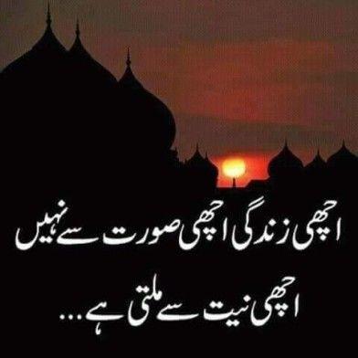 post image   Urdu quotes, Urdu words, Poetry quotes