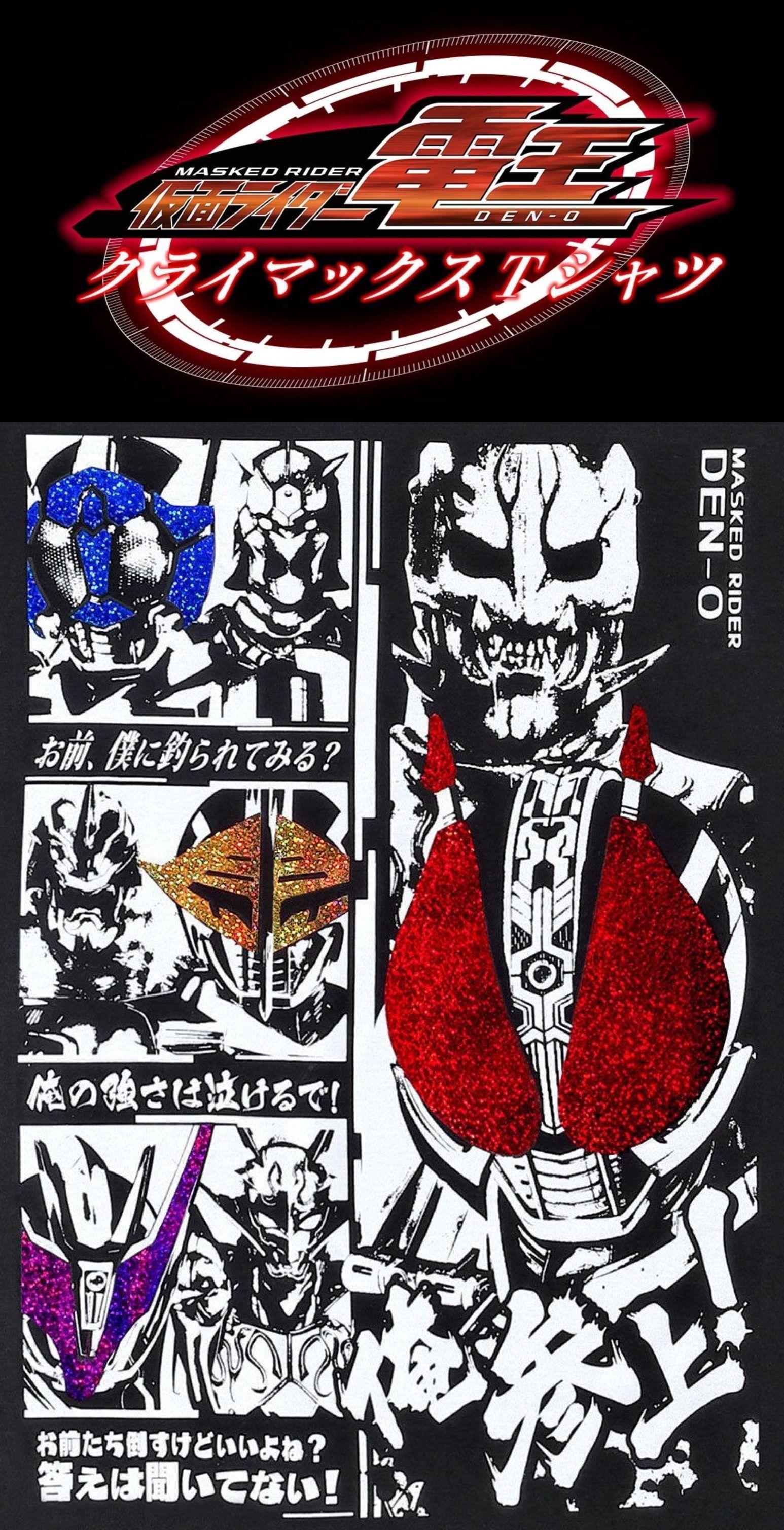 仮面ライダー電王 クライマックスtシャツ kamen rider rider paper hearts