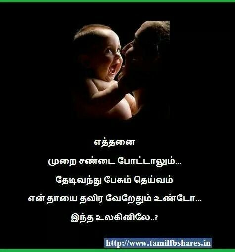 Pin By Bhuvana Jayakumar On Tamil Quotes Pinterest Mother Quotes