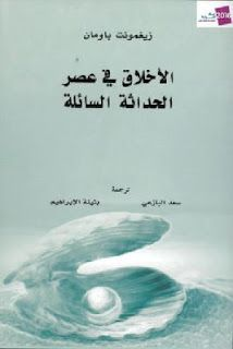 كتاب الأخلاق في عصر الحداثة السائلة كامل pdf الطبعة الأصلية http://tools-books.blogspot.com/2016/07/alakhlak-fi-3asr-alhadata-pdf.html