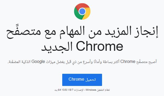 تنزيل جوجل كروم للكمبيوتر Google Chrome تحميل مباشر 2020 اخر اصدار نبذة 101 Incoming Call Screenshot Google Chrome Google