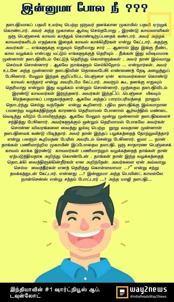Pin on Tamil