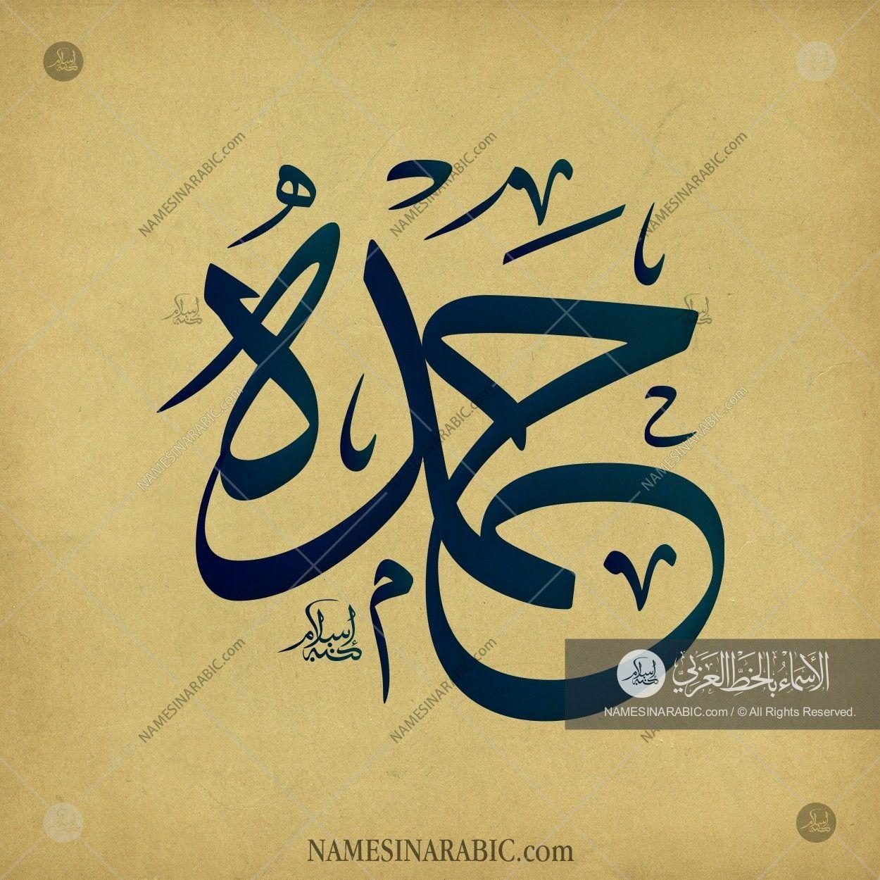 Hamda حمدة Names In Arabic Calligraphy Name 4011 Arabic Names Girls Calligraphy Name Calligraphy