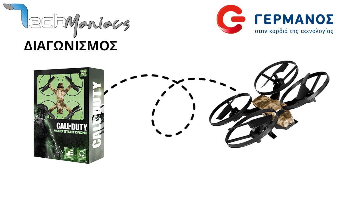 1562864bfb Ο ΓΕΡΜΑΝΟΣ και το Techmaniacs.gr σας κάνουν δώρο 1 Call Of Duty Drone MQ
