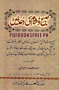 Aurado Wazaif In Urdu Pdf