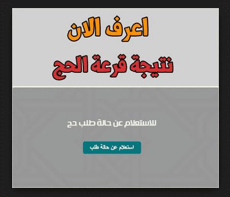 إعلان نتيجة قرعة الحج 2018 أسماء الحجاج الفائزين موقع بوابة الحج المصرية Hij Moi Gov Eg Egypt News Company Logo Egypt