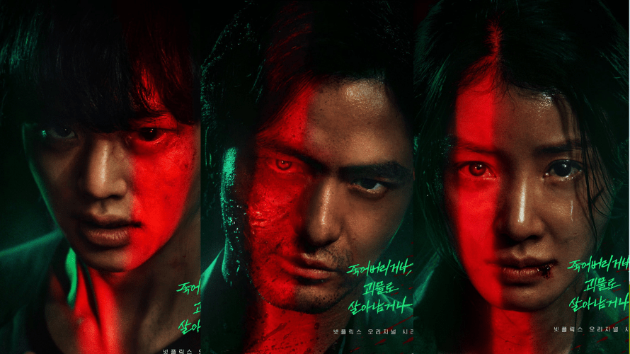 And, since then, people have been discussing a lot about its. Netflix Drops Intense Character Posters For Upcoming Horror Series Sweet Home Lee Do Hyun Sweet Home Lee Jin Wook