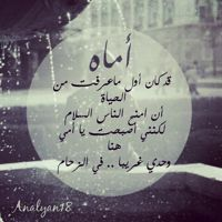 Pin By Rosa Bella On Citations Paroles D Amour Poemes Arabic Quotes Quotes Arabic