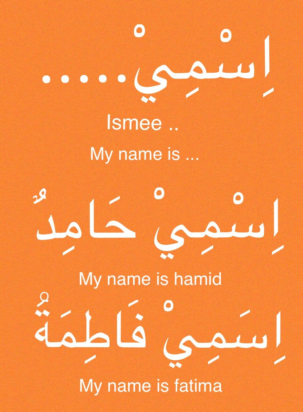 Pin By Fathima On 3 Islam Teach Arabic Learning Arabic Arabic Language