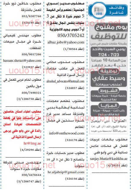 وظائف شاغرة فى الامارات وظائف جريدة الخليج الاماراتية 20 7 2016 Albaz 10 Things Job