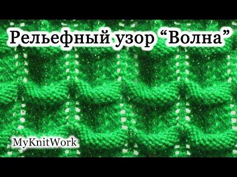 Рельефный узор «Волна» | Видео | Вязание спицами и крючком. Схемы вязания.